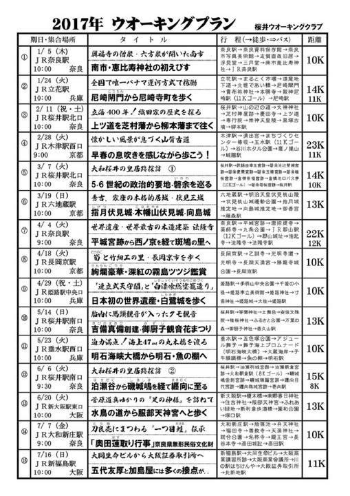 桜井17A-105.jpg