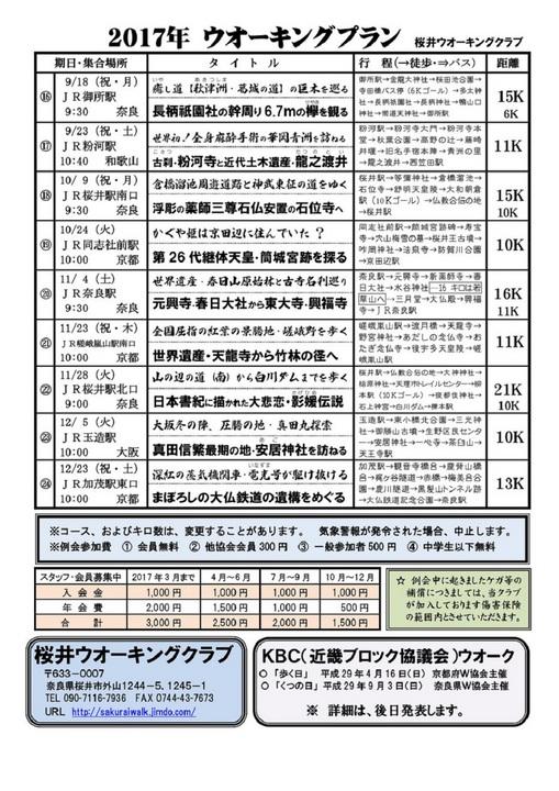 桜井17B-105.jpg
