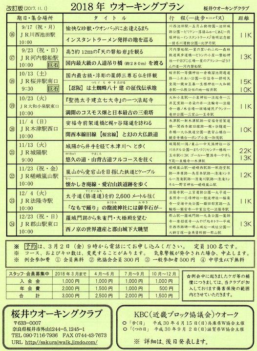 桜井18-1.jpg