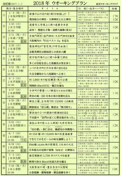 桜井18-2.jpg