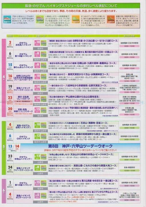 阪急1701-74.jpg