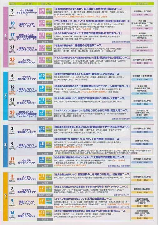 阪急1702-74.jpg
