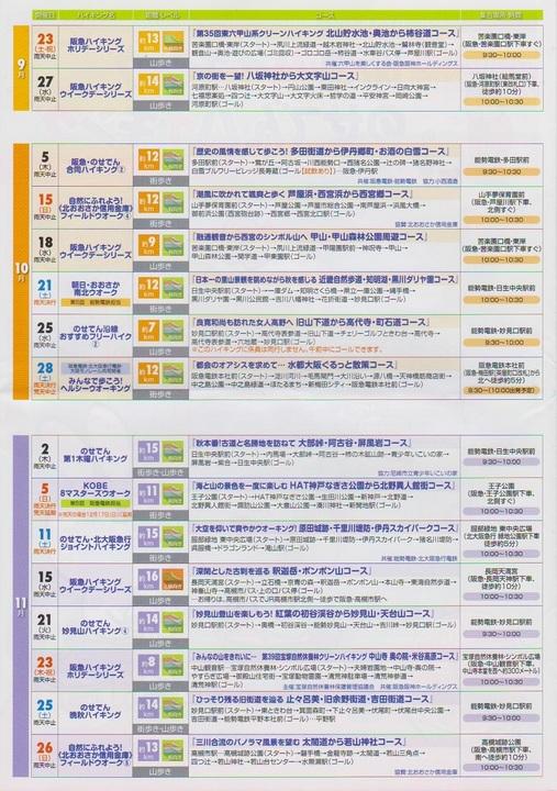 阪急1703-74.jpg