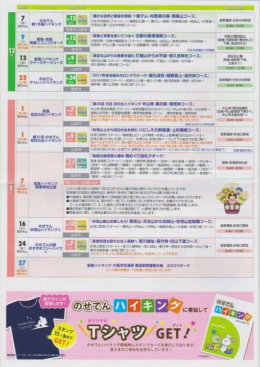 阪急1704-74.jpg