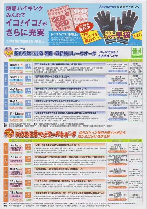 阪急1706-74.jpg
