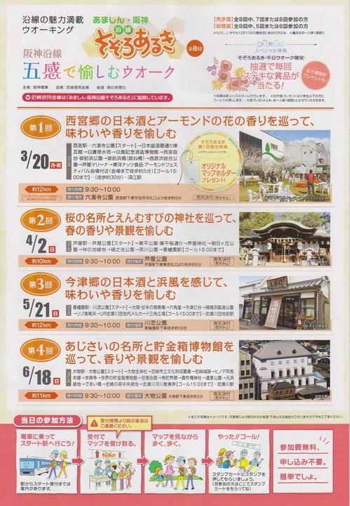 阪神1702-74.jpg