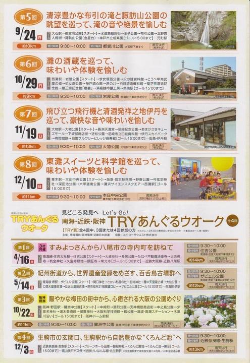 阪神1703-74.jpg